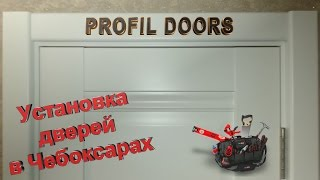 Установка дверей в Чебоксарах. Фабрика Profil Doors(, 2016-03-17T11:15:37.000Z)