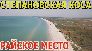 Степановская коса.Райское место для отдыха на море.