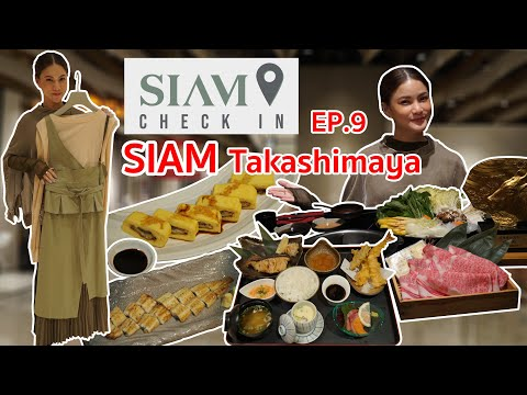 SIAM CheckIn   EP.9   SIAM Takashimaya @ICONSIAM