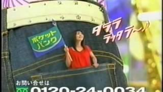 2003年CM 三洋信販 ポケットバンク 飯島直子.
