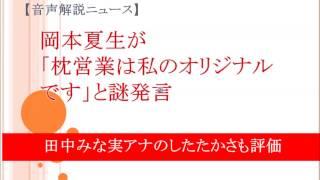 27日放送の「5時に夢中!」(TOKYO MX系)で、岡本夏生が自身の「枕営業...