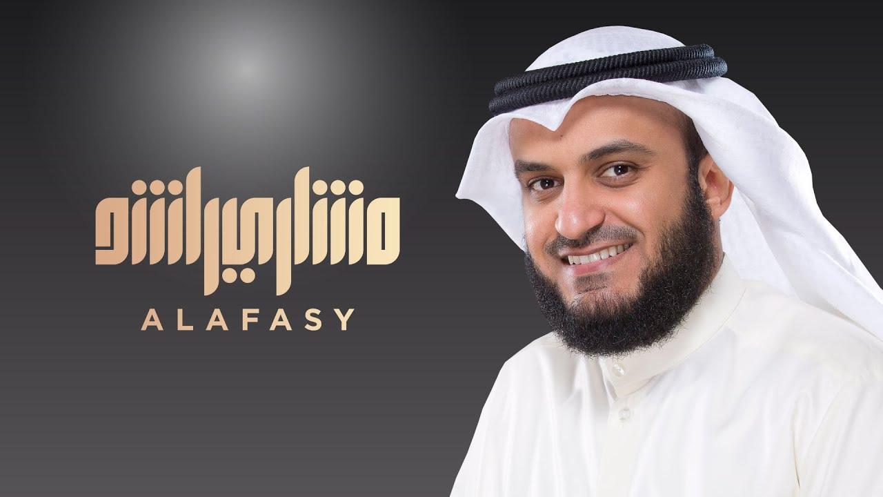 سورة الواقعة عام 1427 هـ - 2006م | الشيخ مشاري راشد العفاسي