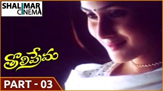 Tholi Prema Movie || Part 03/13 ||  Pawan Kalyan, Keerthi Reddy || Shalimarcinema