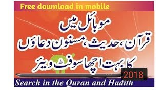 World Best islamic App Free Download || How to use and install Islam 360 app in mobile hindi/urdu