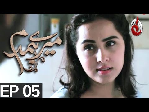 Meray Hamdam Episode 05 - Aaj Entertainment