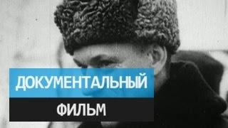Генерал Кинжал, или Звездные часы Константина Рокоссовского. Документальный фильм