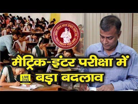 Inter-Matric Exam में हुए कई बदलाव, Bihar Board अध्यक्ष Anand Kishore ने दी जानकारी | LiveCities