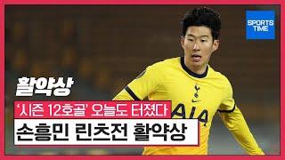 '시즌 12호골' 토트넘 에이스, 손흥민 린츠전 활약상#SPORTSTIME