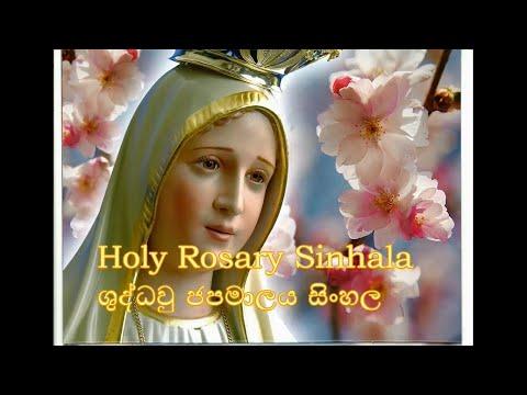 ??????? ?????? ????? (Shudda Wu Japamalaya) Holy Rosary with sinhala lyrics
