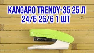 Розпакування Kangaro Trendy-35 25 аркушів 24/6 26/6 1 шт 8901057306188