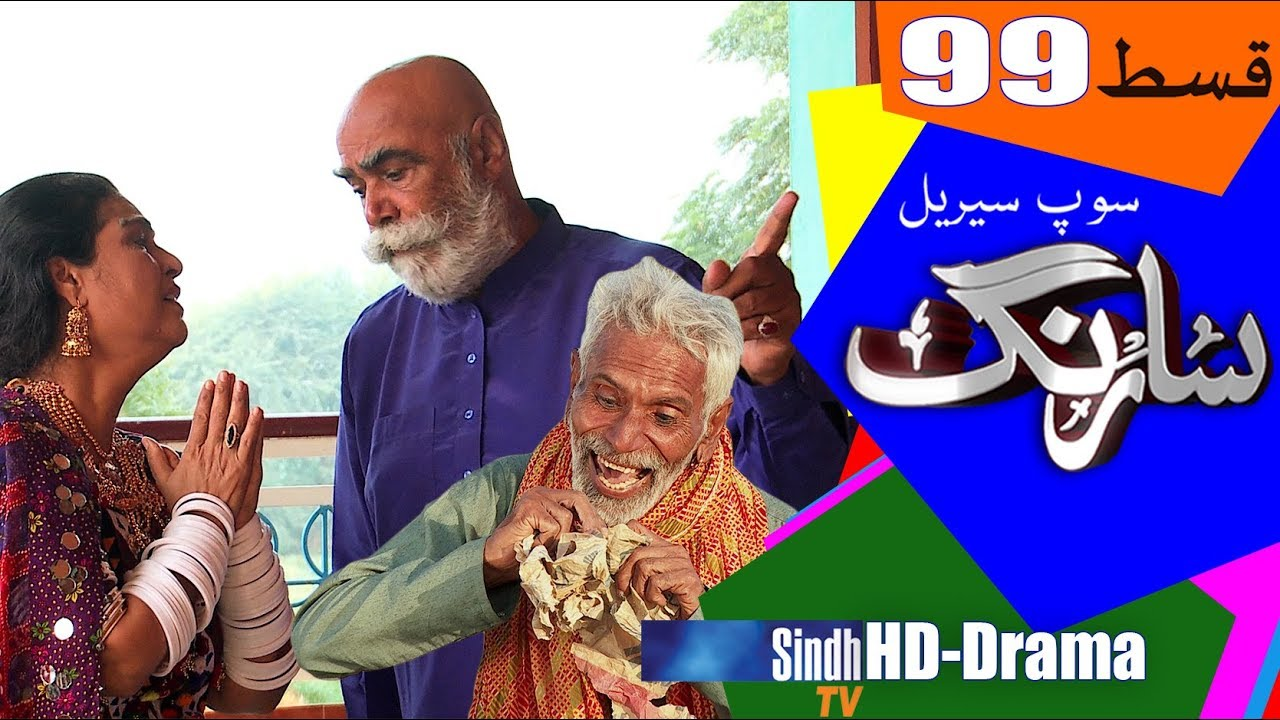 Download Sarang Ep 99 | Sindh TV Soap Serial | HD 1080p |  SindhTVHD Drama