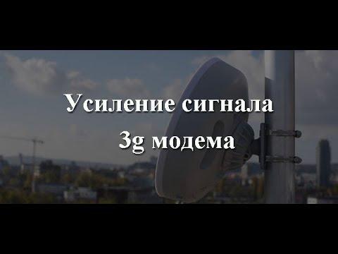 Усилитель сотового сигнала 3g - усилитель сотовой связи в деревню.