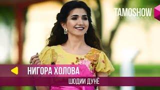 Нигора Холова - Шодии дунё / Nigora Kholova - Shodii Dunyo (2018)