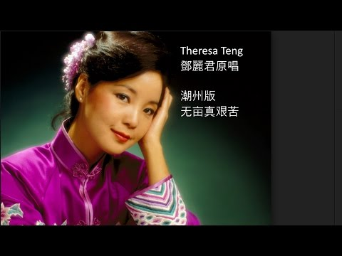 Teochew Song 15 (潮州歌曲- 无亩真艰苦)