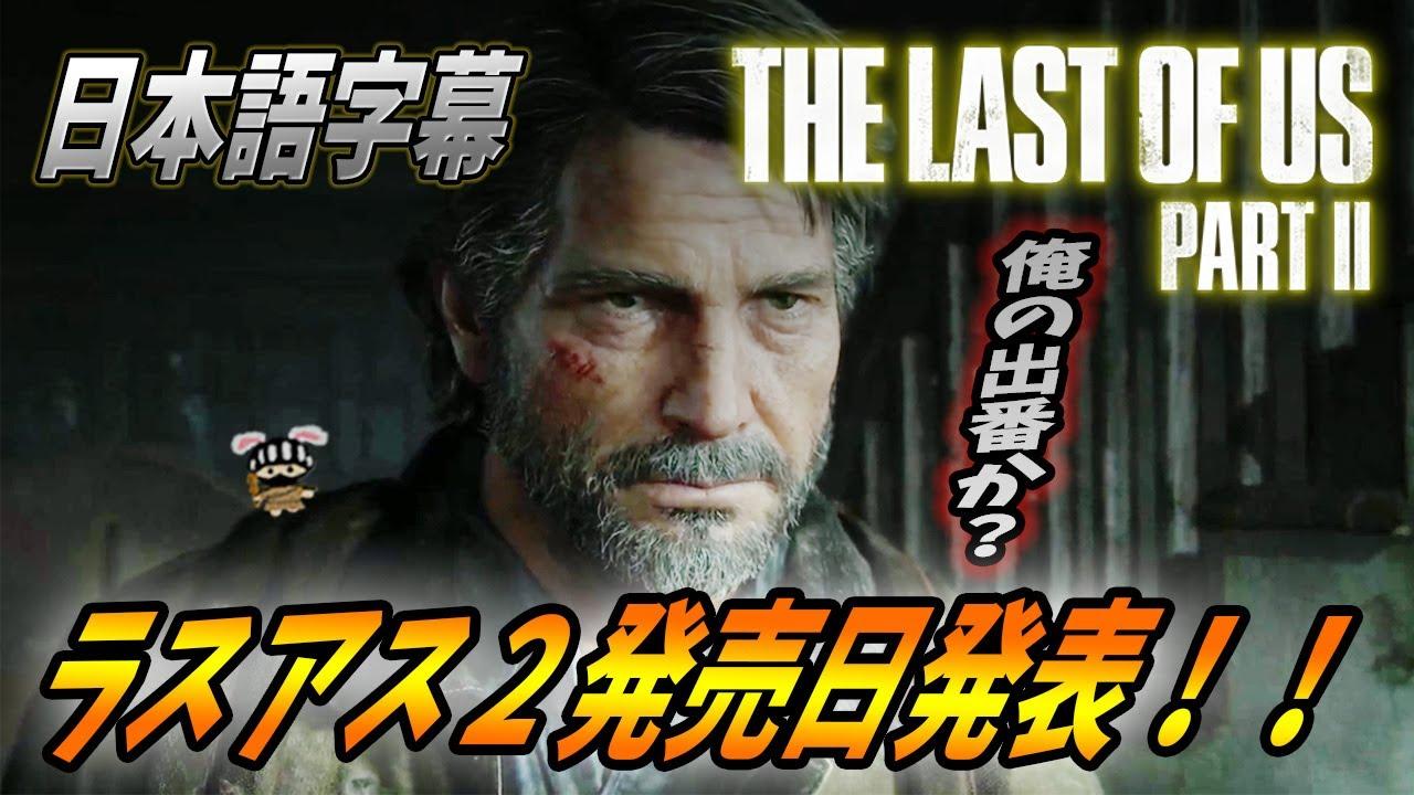 ラスト オブ アス 2 発売 日
