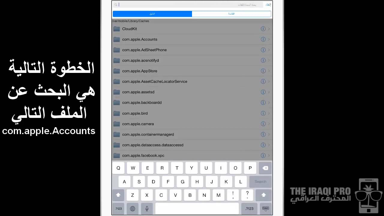 معرفة ايميل وباسورد الخاص بالاي كلاود على اجهزة الايفون والايباد 100 2015 Youtube