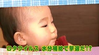【公式】「ロタウイルス水分補給で撃退だ!?」(1月8日放送) テレビ西日本