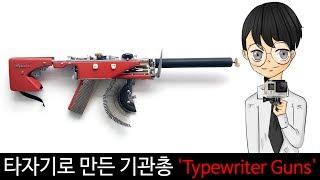 타자기로 만든 기관총 'Typewriter Guns'-[스나이퍼 뉴스룸]