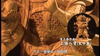 神像木雕 黃文泰