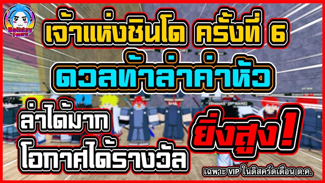 🔴[LIVE] กิจกรรมเจ้าแห่งชินโด ครั้งที่ 6 & FC สายสุ่ม - รับฟาร์มชินโด-บล๊อกฟุต (โดเนท5บ.ขึ้นจอ)