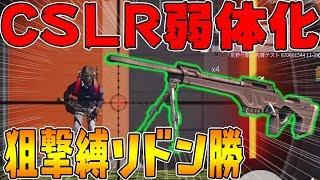 【荒野行動】CSLRが超絶弱体化!?性能検証で東京マップ狙撃縛りドン勝したった!