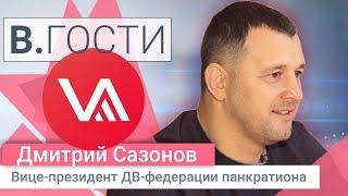 «В. Гости» Дмитрий Сазонов
