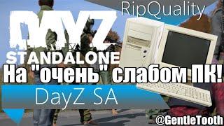 видео ОПТИМИЗАЦИЯ Dayz Standalone 0.61-0.62  (2017) By Strike Force