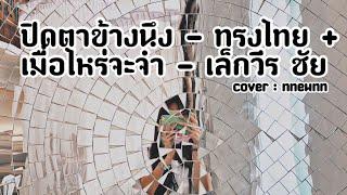 ปิดตาข้างนึง - ทรงไทย + เมื่อไหร่จะจำ - เล็กวีร ชัย ( cover by nnew )