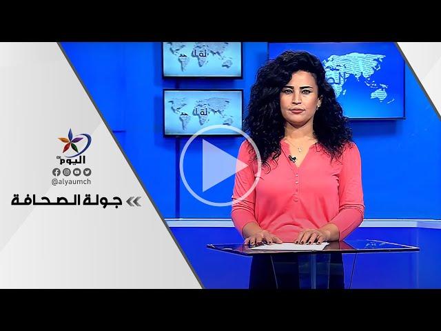 جولة الصحافة | قناة اليوم 26-05-2021