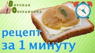 Рецепт за 1 минуту. Готовим икру сазана для бутербродов. Вкусная обстановка