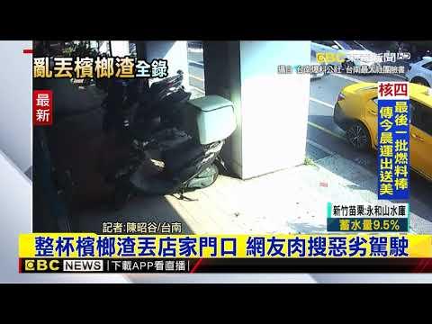 最新》停車糾紛互不相讓 婦持安全帽毆外送員、雙雙送辦 @東森新聞 CH51