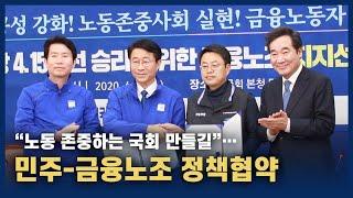 """""""노동 존중하는 국회 만들길""""…민주-금융노조 정책협약"""