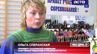 Отборочные соревнования по спортивной гимнастике прошли в Южно Сахалинске  Новости АСТВ