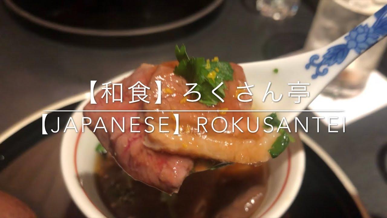 【和食】ろくさん亭  鉄人 道場六三郎の和食