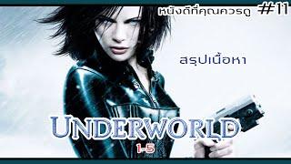 Download Video สรุปเนื้อหา Underworld สงครามโค่นพันธุ์อสูร - MOV Studio MP3 3GP MP4