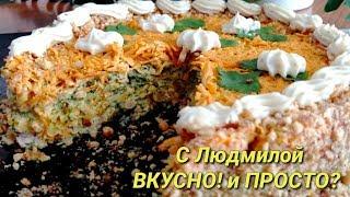 Слоёный салат с курицей и грецкими орехами  ДЛЯ ЛЮБИМЫХ. Chicken and Walnut Layered Salad.