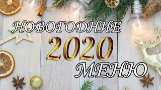 Новогодние бюджетные блюда 2020 Бюджетные рецепты Салаты выпечка горячие