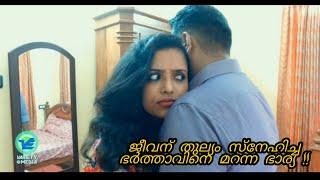 ജീവന് തുല്യം സ്നേഹിച്ച ഭർത്താവിനെ മറന്ന ഭാര്യ !! Asthamanam Malayalam short film 2018
