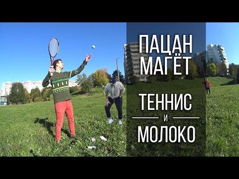 Пацан Магёт! - Теннис и Молоко