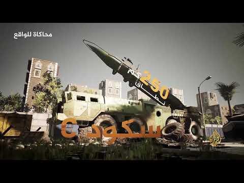 قدرات الحوثيين العسكرية  - نشر قبل 52 دقيقة