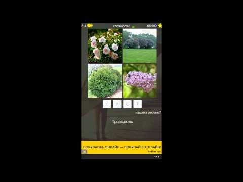 4 фото 1 слово лето 2013 ответы Windows Phone