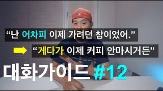#15 [ 대화가이드 #12 ] 어차피 → 게다가 / [[ + 복습 + ]] / 라이브아카데미 대화가이드 / 영어회화