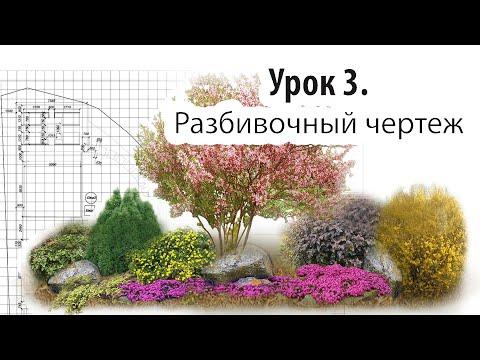 Урок 3  Разбивочный чертеж. Ландшафтный дизайн ( Autocad )