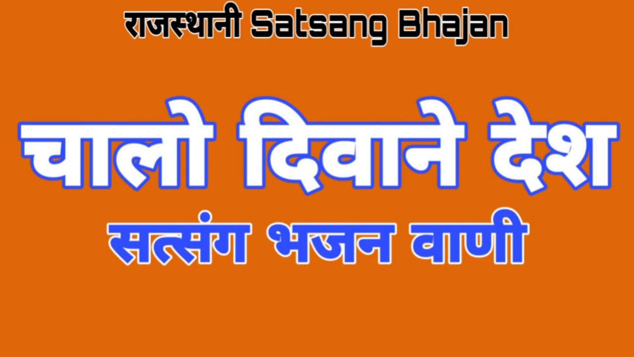 चालो दिवाने देश सन्ता गे सागे मिलिये रे    Satsang vaani   Satsang bhajan   Rajasthani Satsang vaani