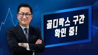 [유동원의 글로벌 시장 이야기] 골디락스 구간 확인 중!