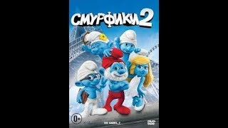 Смурфики 2 фильм, полная версия!!!