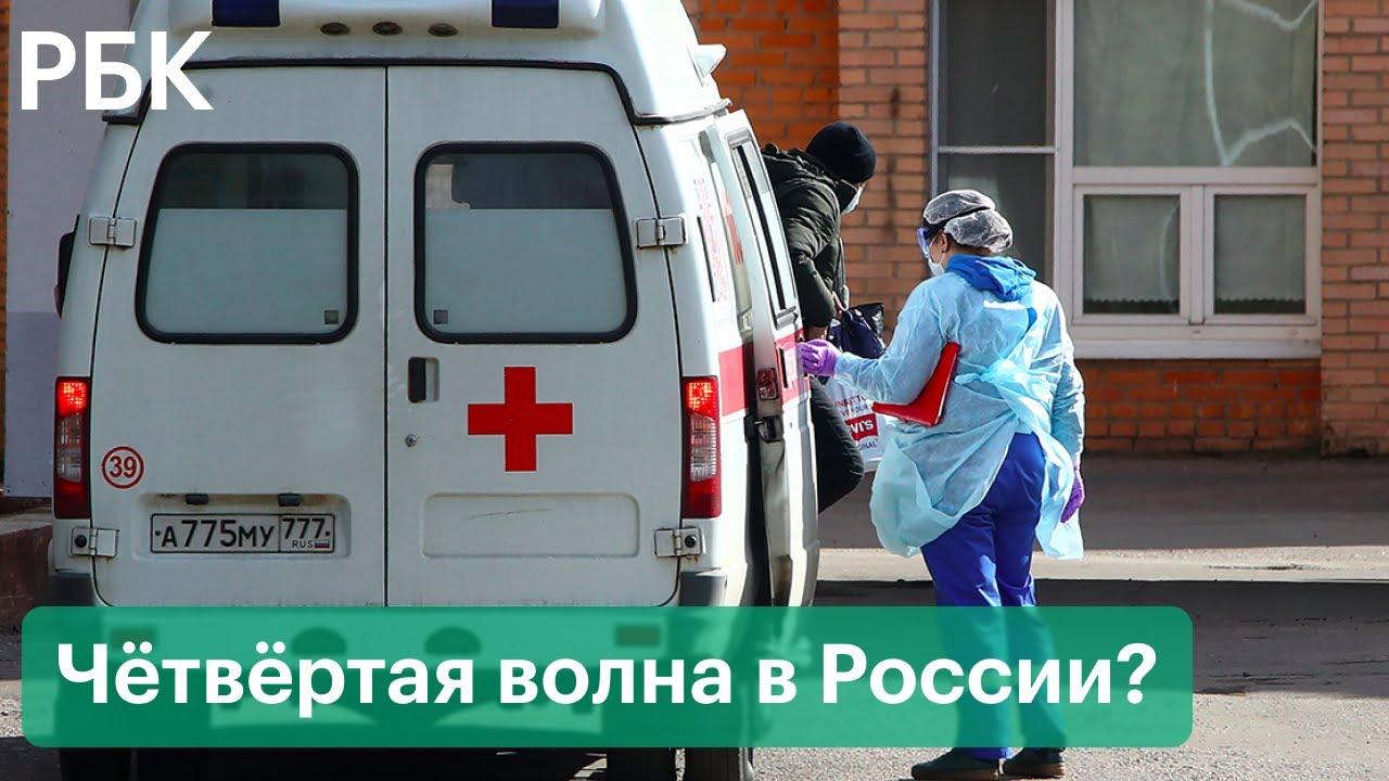 Четвёртая волна в России Подробности вокруг ситуация с коронавирусом COVID19