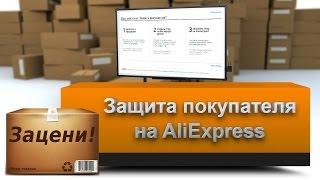 Защита покупателя в АлиЭкспресс  Или как открыть спор(, 2016-11-01T13:29:25.000Z)