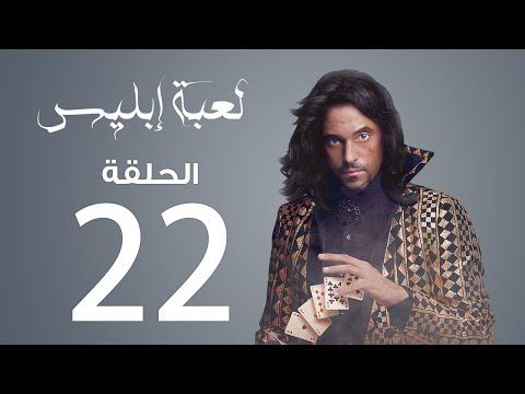 مسلسل لعبة إبليس الحلقة 22 كاملة HD 720p / مشاهدة اون لاين