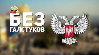 """Программа """"Без галстуков"""": И.О. Главы администрации г.Горловки Иван Приходько"""